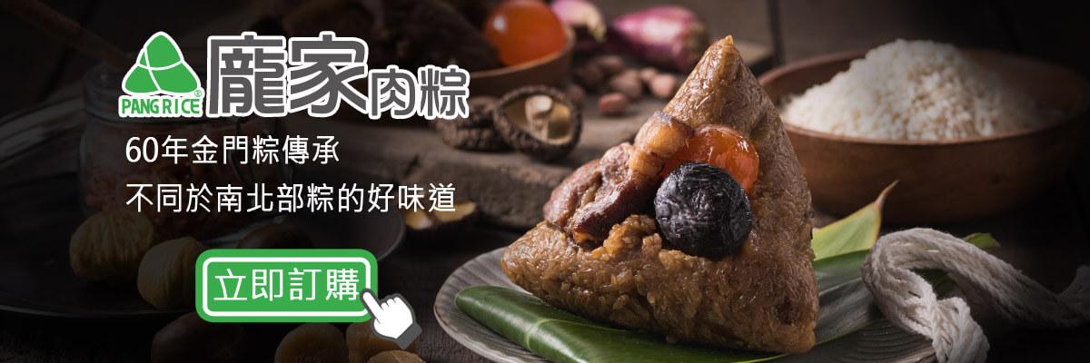 龐家肉粽不同於南部粽北部粽的好味道