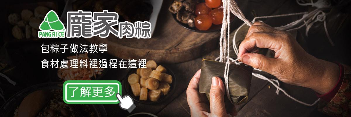 龐家肉粽端午節包粽子教學
