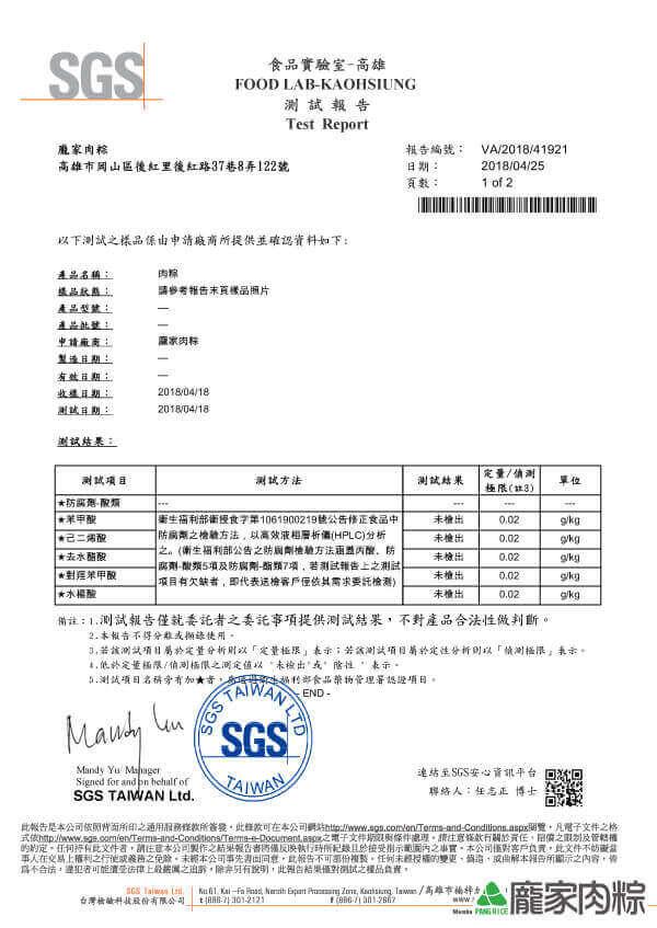 龐家肉粽SGS檢驗報告不含任何防腐劑