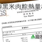 116-00龐家端午節肉粽-養生紅藜黑米粽子熱量以及八大營養標示SGS檢驗報告