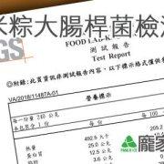121-00龐家端午節肉粽-養生紅藜黑米粽子大腸桿菌、大腸桿菌群SGS檢驗合格報告