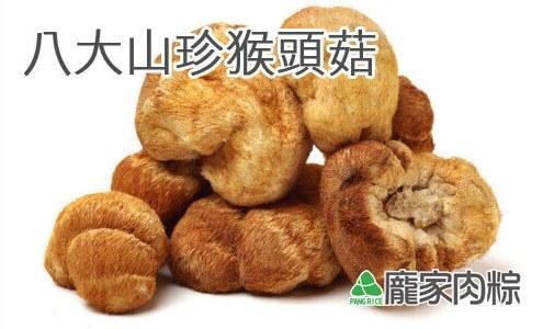 123-00八大山珍之一,猴頭菇素粽子食材介紹