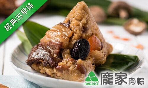 龐家肉粽經典古早味粽子