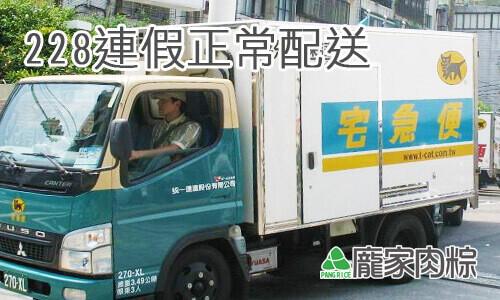 228連假粽子正常配送