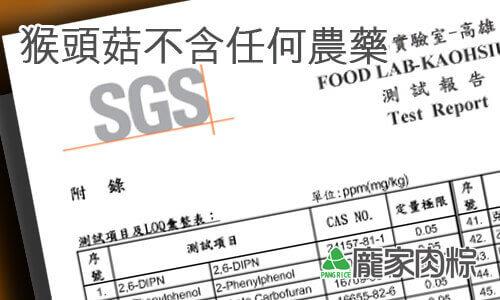包粽子猴頭菇不含任何農藥