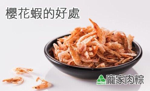 東港三寶「櫻花蝦」的好處