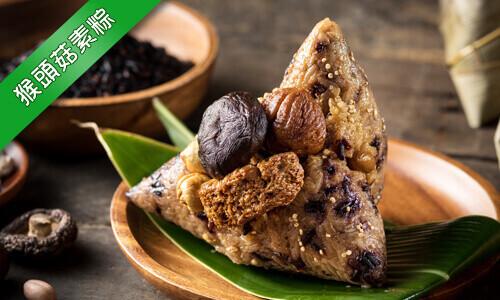 龐家養生猴頭菇紅藜素粽