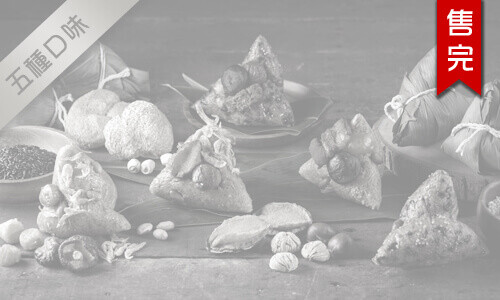 龐家肉粽五福禮盒-售完