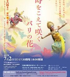 バリ舞踊家親子 来日公演『時をこえて咲く、バリの花』
