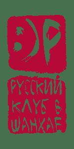 логотип: Русский клуб в Шанхае (ру)