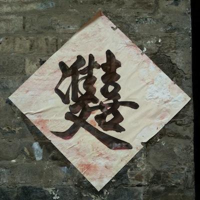 иероглиф: 雙喜