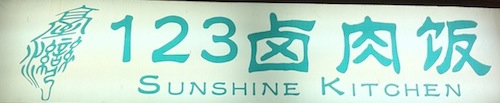 шрифт: 臺灣