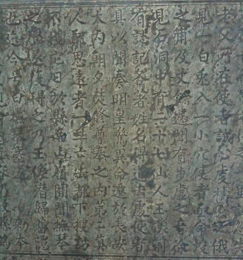 стела: 唐明皇夢群仙圖記 2
