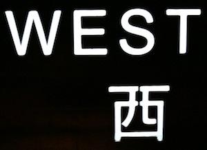 шрифт: 西