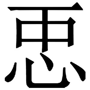иероглиф: 武則天文字
