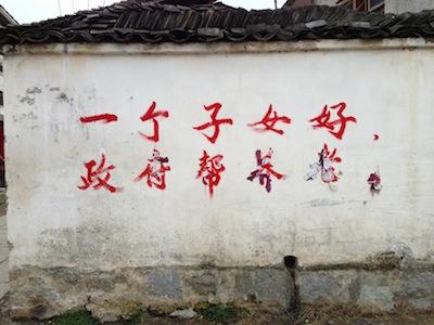 двустишие: 许村对联3