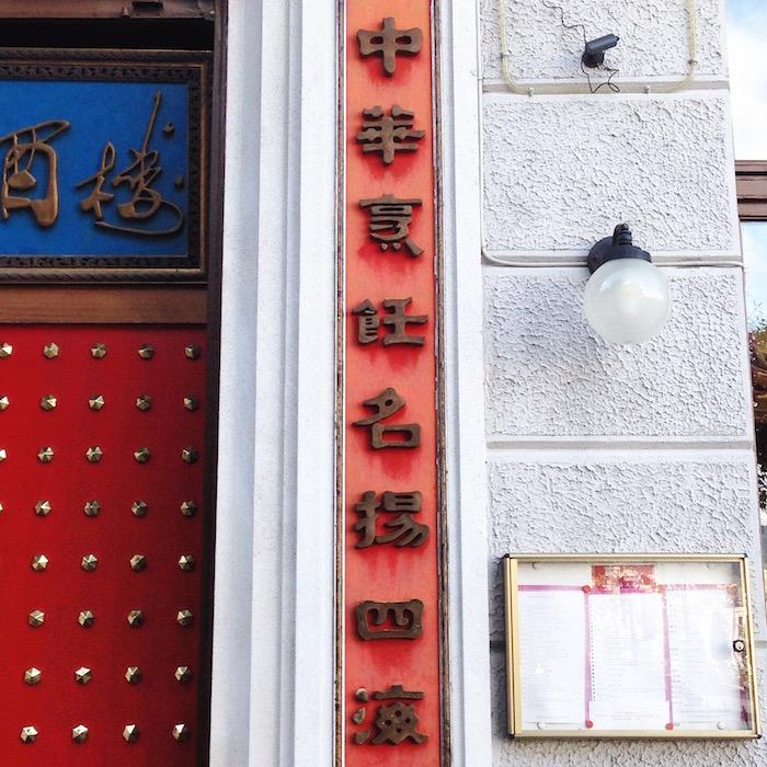 中華烹飪名揚四海