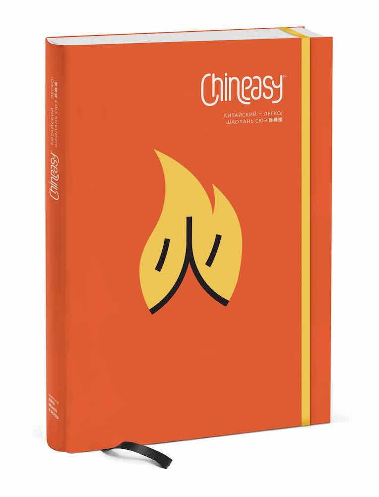 Chineasy cover