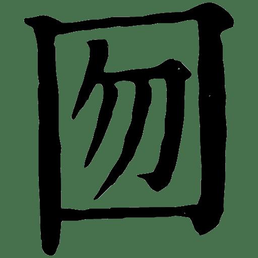 Что означает слова хуй и фотки хуя — img 8