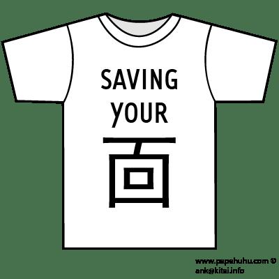 saving your 靣