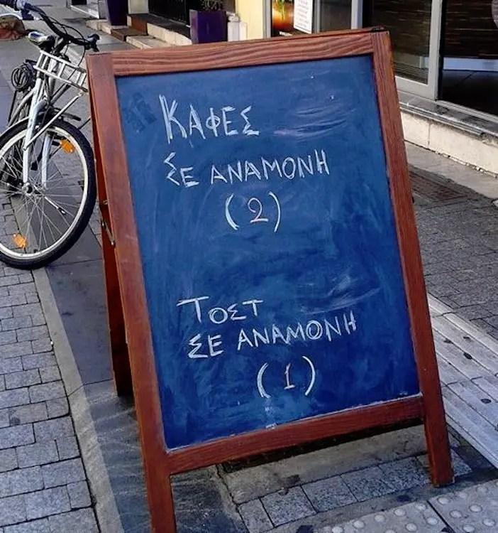 kafes-anamoni2