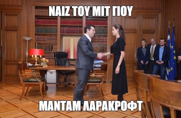 Greek Internet Explodes with Humorous Memes Poking Fun at Tsipras-Jolie Meeting