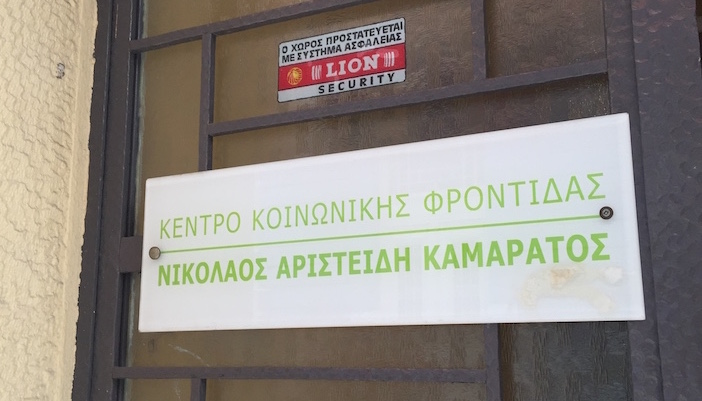 The Bodossaki Foundation's first shelter bears the name of Mr. Kamaratos, a grocer who wanted his legacy to help children.