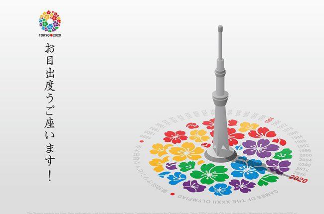 35.000 voluntarios en Tokio 2020