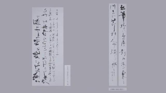 VAWAA - Chikako Shirai - kalligrafie 3