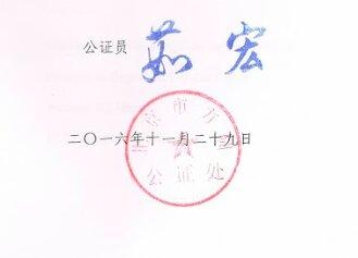 documento chino