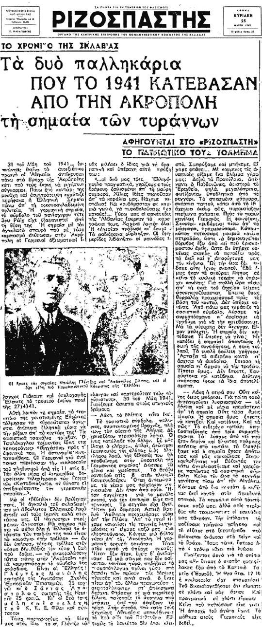 Συνέντευξη Γλέζου στον Ριζοσπάστη (25-3-1945)