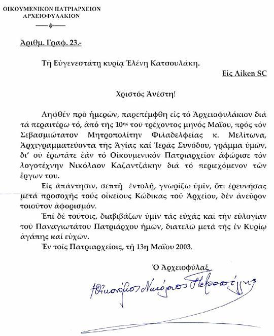 Οικουμενικό Πατριαρχείο - Διάψευση αφορισμού Καζαντζάκη