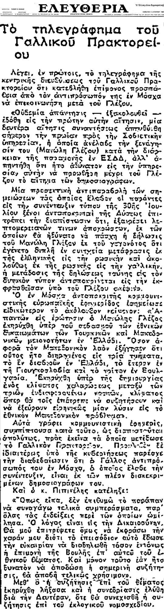 Εφημερίδα «Ελευθερία» (3-8-1963) - Δηλώσεις Μανώλη Γλέζου για Μακεδονία