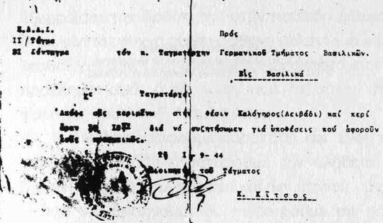 Πρόσκληση Γερμανών για συμφωνία από τον καπετάν Κίτσο