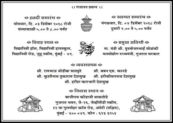 lagna patrika format in marathi