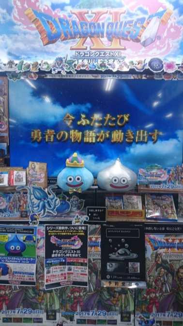 Il parait que Dragon Quest XI sort bientôt