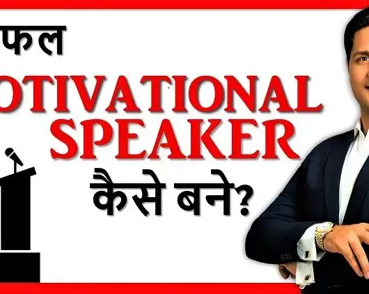 How to Become Motivational Speaker? 3-Secrets!