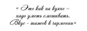 Волшебная_кухня_парфюмера