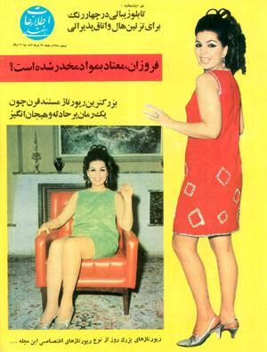 Actress Forouzan - 1970s