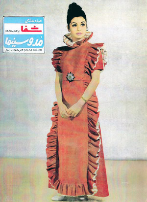 Googoosh - 1968