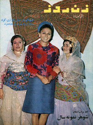 Farah with Kurdish women - 1970s