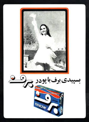 1960s advertisement