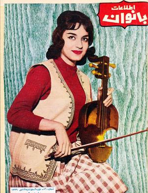 Female Musician 1961