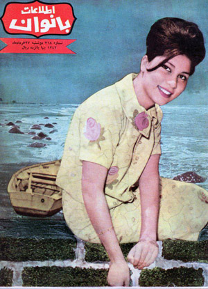 Miss Zari Hariri a young Iranian woman