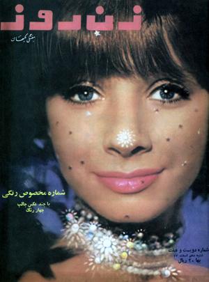 Zane Rooz cover