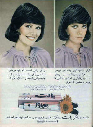shampoo advertisement - 1960s