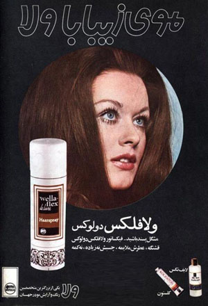 Hair and beauty products Advertisement