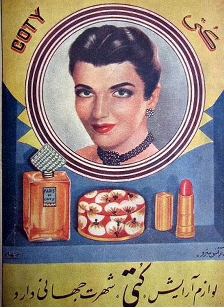 Makeup Advertisement