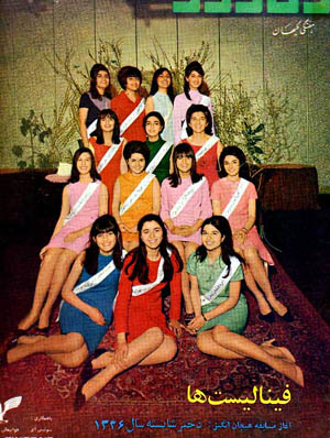 Miss Iran finalists - 1966