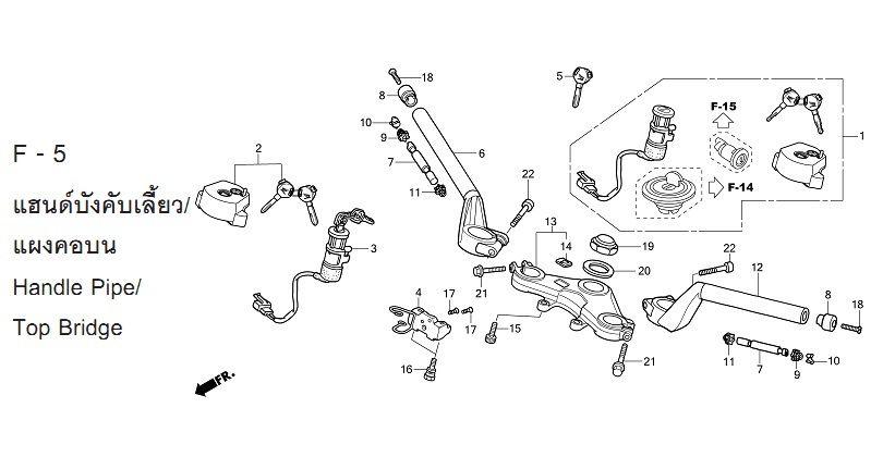 Honda CBR125R CBR150R Ignition Lock Barrel, Keys Fuel Cap